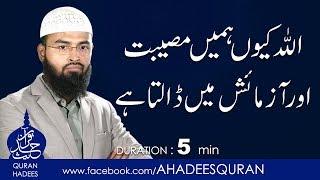 Video ALLAH kyu hamain Musibat or Azmaish main Dalta ha ? download MP3, 3GP, MP4, WEBM, AVI, FLV November 2017