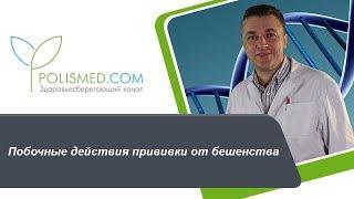 Побочные действия прививки от бешенства: отек, шишка, зуд, боль, аллергическая реакция