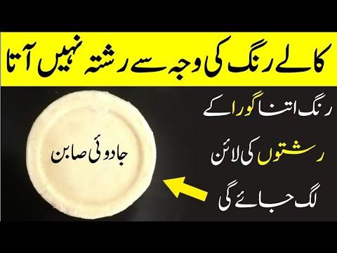 Skin Whitening Potato Soap | Get Fair, Glowing, Spotless Skin Permanently |Ayesha Bukhari|