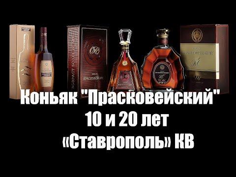 """Коньяк """"Прасковейский"""" 10 и 20 лет + «Ставрополь» КВ  (Прасковейский коньячный завод) (18+)"""