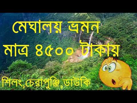 Meghalaya Tour - Shillong, Cherapunjee, Dawki