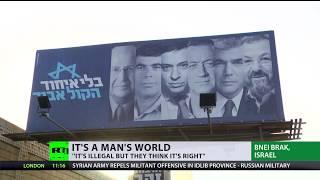 Israeli 'ultra-orthodox' city erases female politician from billboard