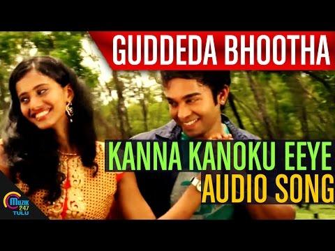 Guddeda Bhootha Tulu Movie|Kanna Kanoku Eeye| Audio song| Dinesh Attavar,Sandeep Bhaktha,Ashwitha