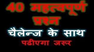 40  महत्वपूर्ण प्रश्नों से संबंधित वीडियो  साथ मे आपको चैलेंज  ।। Important GK in Hindi