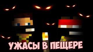 Minecraft [Деревенские дурачки] #3 - Ужасы в пещере с_с