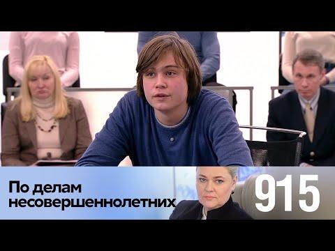 По делам несовершеннолетних | Выпуск 915