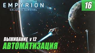 Empyrion - Galactic Survival alpha 12 - АВТОМАТИЗАЦИЯ #16