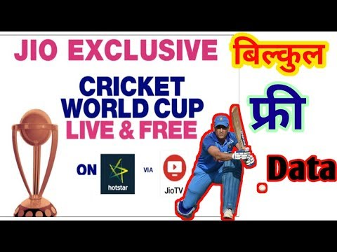 How To Watch Live World Cup 2019 Free On Jio | How To Free World Cup Live Stream On Jio