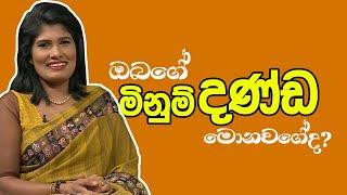 Piyum Vila | ඔබගේ මිනුම් දණ්ඩ මොනවගේද? | 22- 03 - 2019 | Siyatha TV Thumbnail