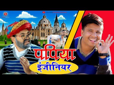 पपिया बना इंजीनियर Papiya Bana Engineer पंकज शर्मा की सबसे शानदार कॉमेडी Sharma Film Studio