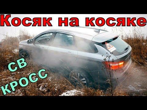 Купил ВЕСТА СВ КРОСС - разочарование за 816900! - Как поздравить с Днем Рождения