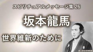 坂本龍馬「世界維新のために」