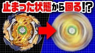【実験】無回転ベイ! ウィザードファブニル