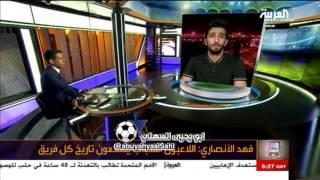 فيديو .. #فهد_الأنصاري يكشف كواليس أزمة #حسين_عبد_الغني