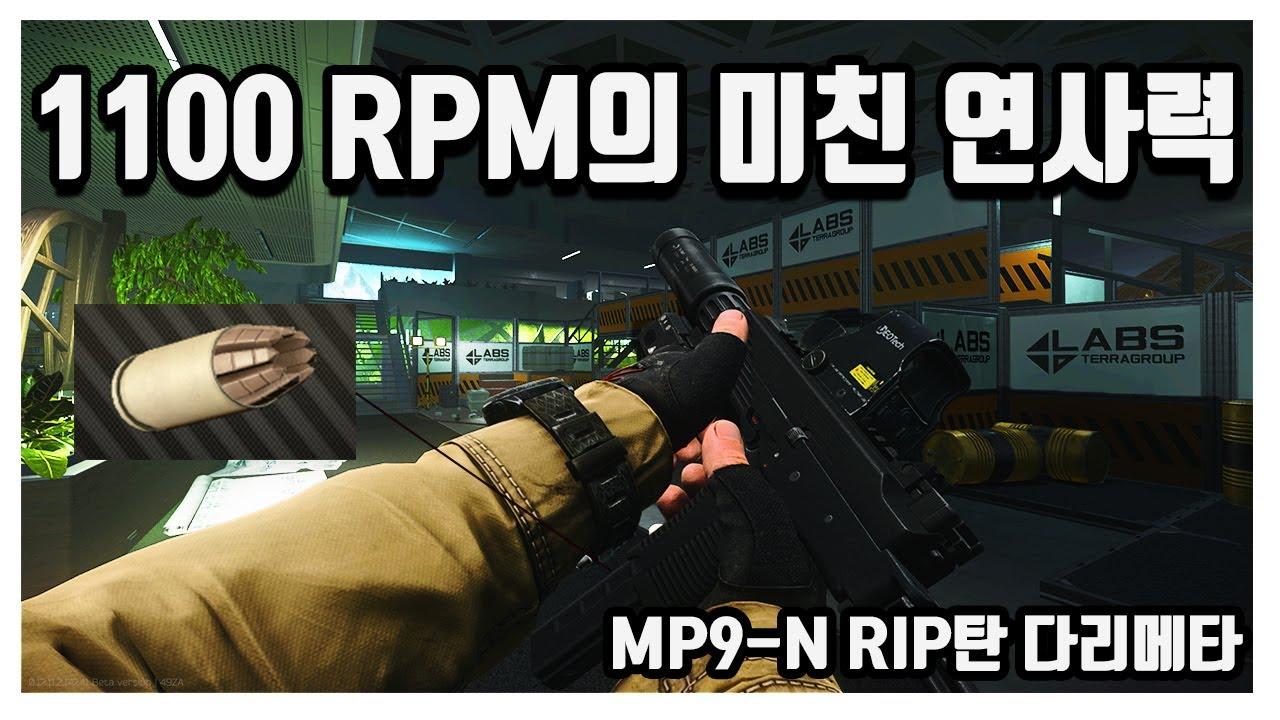 [타르코프] 웃음 밖에 안나오는 미친 연사력의 MP9-N에다 악마의 탄인 RIP을 넣어봤더니 개꿀잼 무기가 되버렸어요 ㅋㅋㅋㅋ // Escape From Tarkov