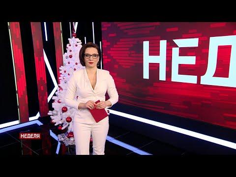 Итоги 2019 года. Новости Беларуси. Самое важное
