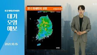 [날씨] 10월 15일_오늘(금) 미세먼지 '좋음~보통…