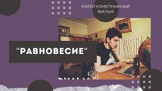 """Короткометражный фильм """"Равновесие"""" (2017)"""