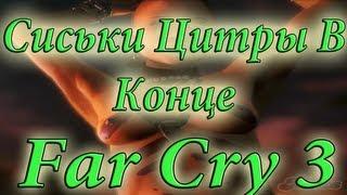 Far Cry 3 Секс с Цитрой в Конце.[dark-games.ru]
