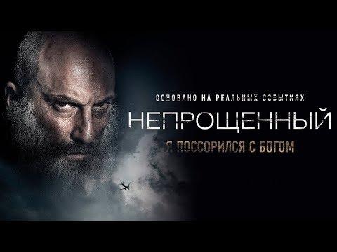 НЕПРОЩЁННЫЙ. ТРЕЙЛЕР 2018 (ДРАМА) - Видео онлайн