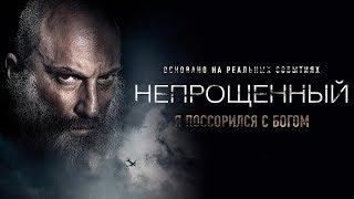 НЕПРОЩЁННЫЙ. ТРЕЙЛЕР 2018 (ДРАМА)...