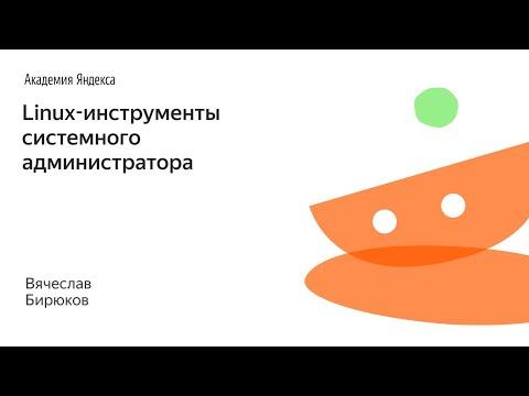 001. Linux-инструменты системного администратора - Вячеслав Бирюков