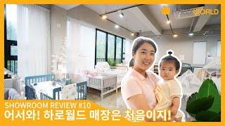 윤민정 고객님 쇼룸 방문후기 인터뷰[아기침대]