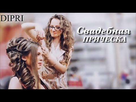 Свадебные прически Днепропетровск. Мастер класс свадебной прически