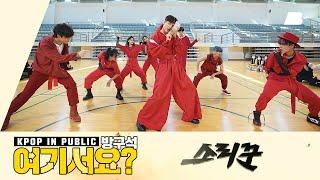Download [방구석 여기서요?] 스트레이 키즈 Stray Kids - 소리꾼 Thunderous | 커버댄스 Dance Cover