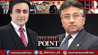 To The Point - 9 July 2017 - Express News
