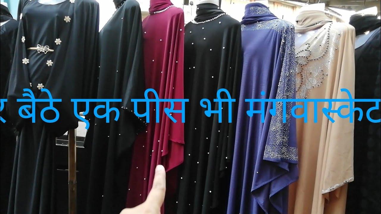 wholesale market of burqa & hijab,abaya best abaya market latest designer  abaya