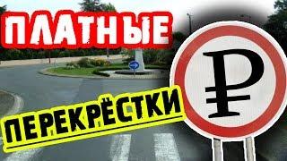 Платные перекрёстки в России   Закон об изоляции интернета принят   Жизнь в России