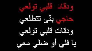 """Marwan El Shami - Chou Hayda """"Karaoke"""""""