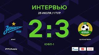 ЮФЛ-1. Зенит (Санкт-Петербург) - СШ по футболу (Краснодар). 1-й тур. Интервью