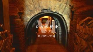 ロガの椅子VIエジプト 第9脚~呪縛