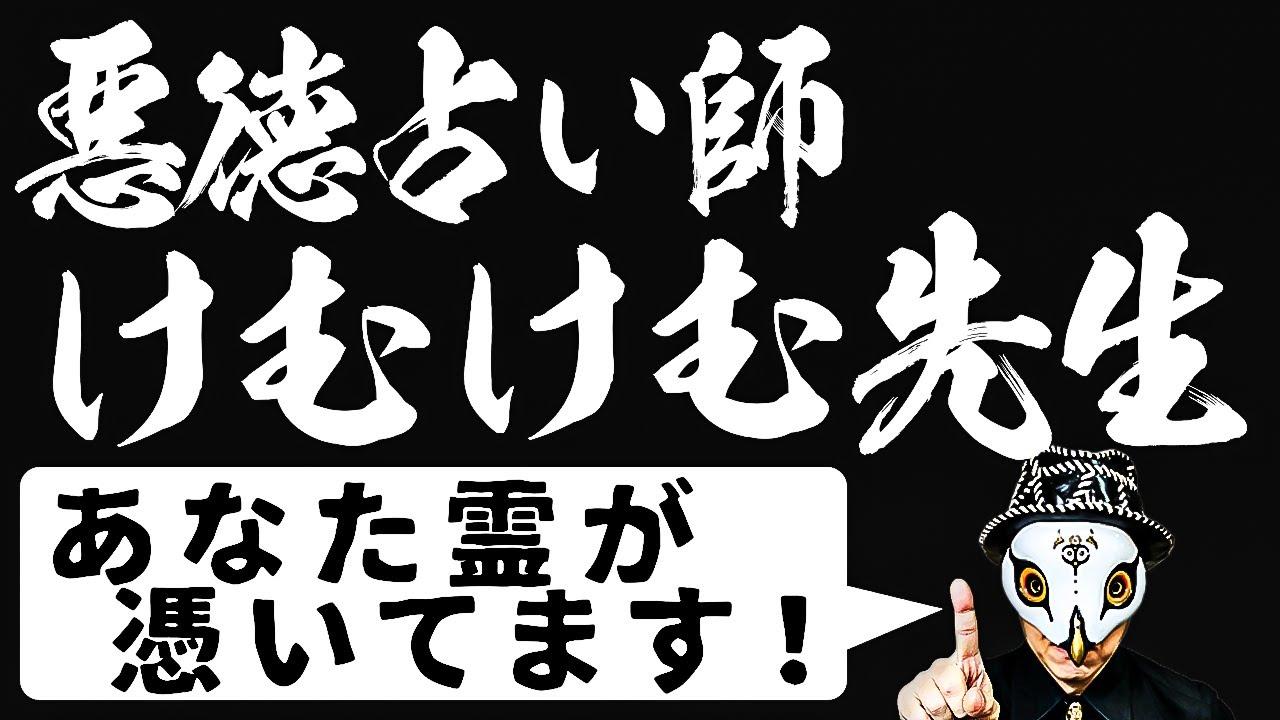 【新シリーズ】 悪徳占い師けむけむ先生!