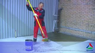 видео Краска для бетонных полов - эпоксидные, резиновые, полиуретановые