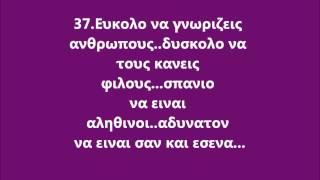 Repeat youtube video Stixakia...!!!!!!