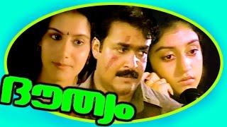 Douthyam | Malayalam Full Movie  | Mohanlal & Parvathi | Family Entertainer Movie