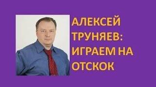 Алексей Труняев: играем на отскок