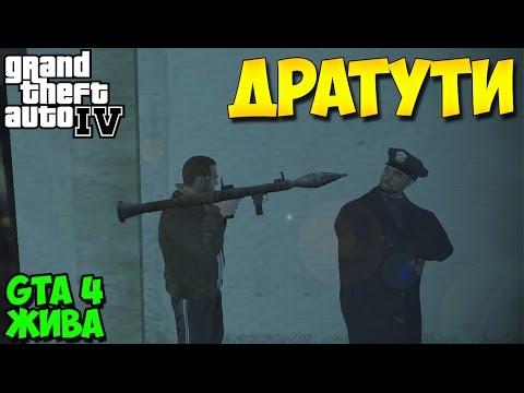 GTA 4 ВСЕ ЕЩЕ ТОП ИГРА!?!?!