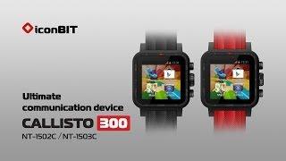 iconBIT NetTAB CALLISTO 300 NT-1502C/1503C. Официальный обзор защищенных умных часов на Android