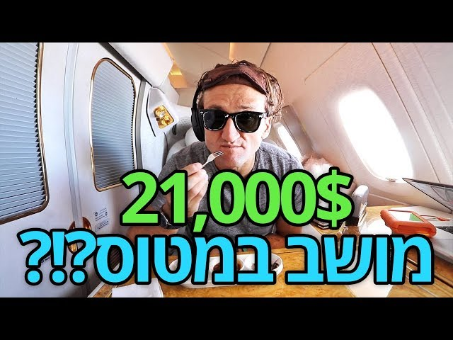 לא ייאמן - המושב ששווה $21,000 במחלקה ראשונה במטוס!