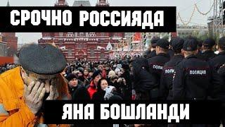 ЭХТИЁТ БУЛИНГ МИГРАНТЛАР ЁМОН ХАБАР