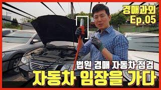 부동산 경매 과외 Ep 05 법원 자동차 경매 자동차 …