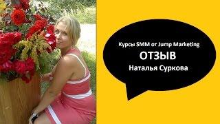 Курсы SMM Jump Marketing   Отзыв 01   Наталья Суркова