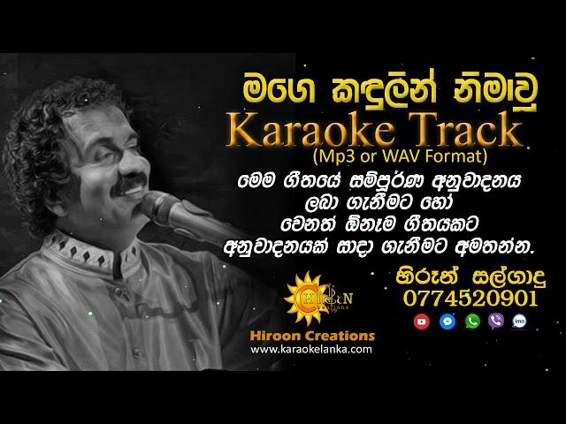 Mage Kandulin Nimawu Karaoke Track Hiroon Creations Edward Jayakodi