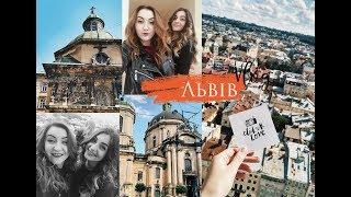 видео Куди піти з дитиною у Львові