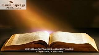 18 - Κήρυγμα Κυριακής - Ομιλητής Ευάγγελος Μενεξής
