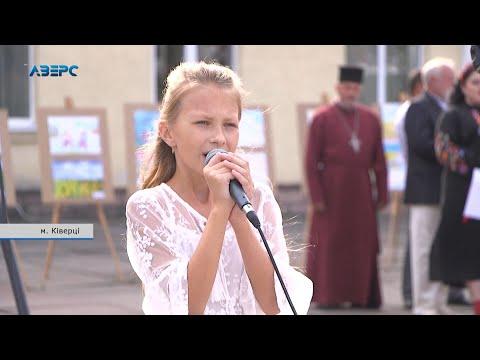 ТРК Аверс: У Ківерцях подякували за мир та помолилися за солдатів